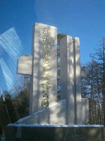 Beijicun Forest Park : 入口