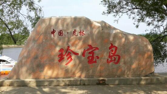 Raohe County, China: 珍宝岛
