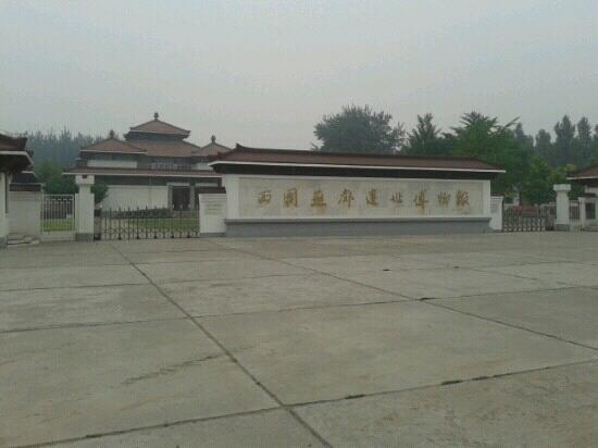 Museum of the?Yan?State Capital?of the Western Zhou Dynasty