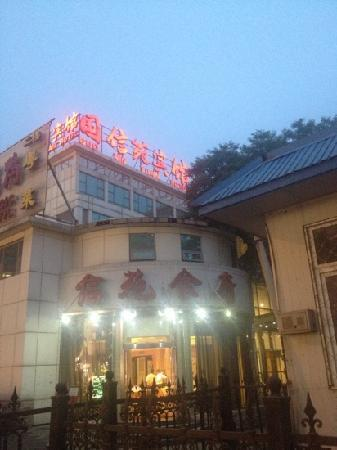Beijing Xinyuan Hotel: 国信苑宾馆