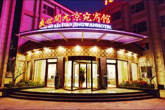 Jingwan Hotel: 酒店夜景