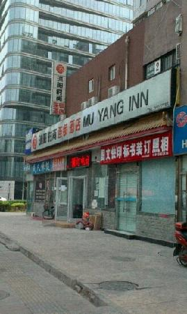 Muyang Fashion Hotel Beijing Chaoyangmen