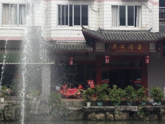 سوبر 8 هوتل بيجينج زيدان: 阳朔漓江酒店