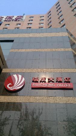 Ruicheng Hotel : 酒店外景