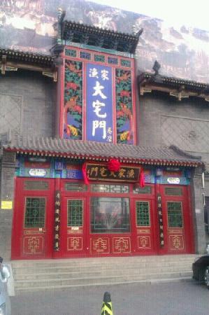 Yu JiaDa ZhaiMen