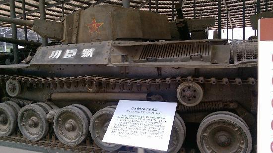 功臣号! - 北京、中国军事博物...