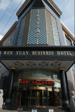 Wenyuan Business Hotel: 照片描述