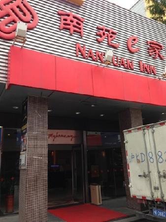 Nanyuan Inn Shanghai Hutai: 很安静