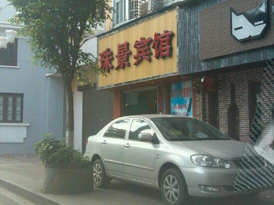 Zhujing Hotel: 门面