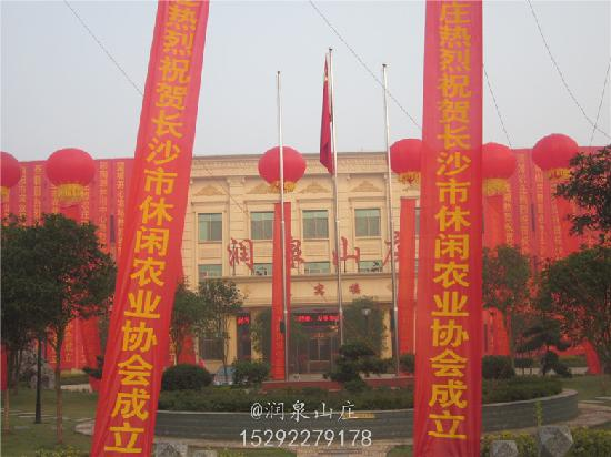 Runquan Resort: 润泉山庄-长沙农业协会