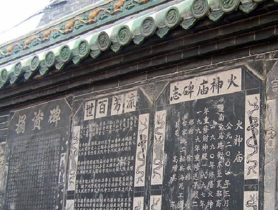 Beijing Huoshen Temple: 照片