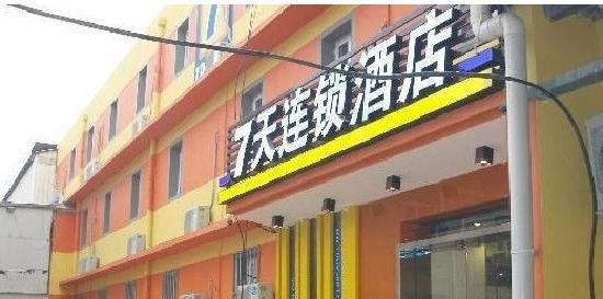 7 Days Inn Beijing Tongzhou Liyuan: 外景