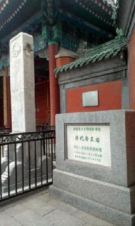 Lidai Diwang Miao (Temple of Previous Dynasties): 历代帝王庙