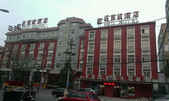 Red Hotel Chunxiu Road: 北京红驿栈酒店