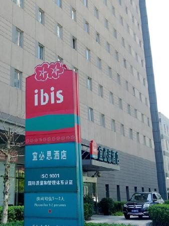 Ibis Beijing Sanyuan: 宜必思三元桥店