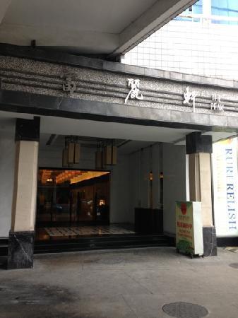 FuHao DongYa Hotel FuLi Xuan