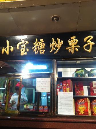 XiaoBao LiZi (XiAn Dao Main Branch)