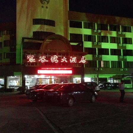 Silver Bay Hotel: 银谷湾酒店