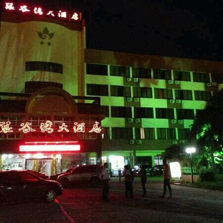 Silver Bay Hotel: 银谷湾