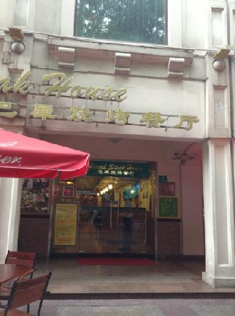 Brasil Steak House (Wanhangdu Road): 餐厅