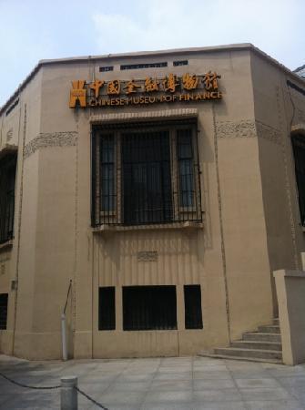 Chinese Museum of Finance : 景点