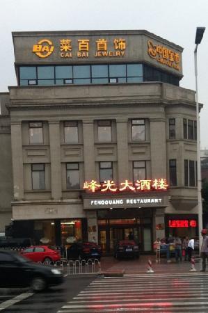 Feng Guang Restaurant