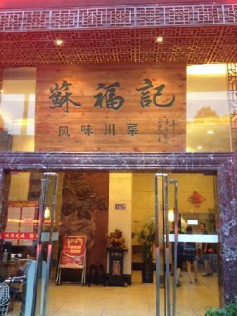 苏福记川菜(立丰店)