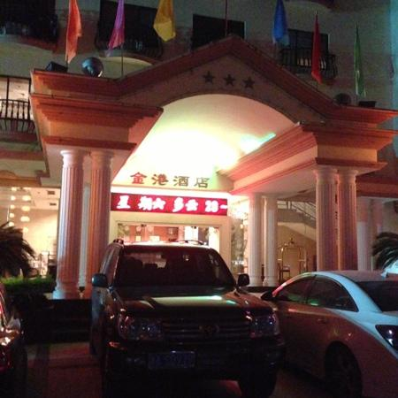 Golden Port Hotel: 金港酒店