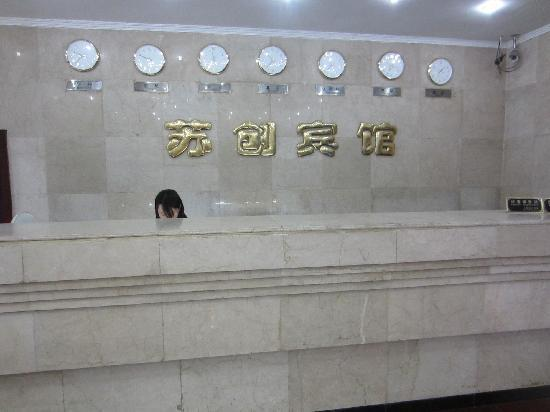 Suchuang Hotel: 总台
