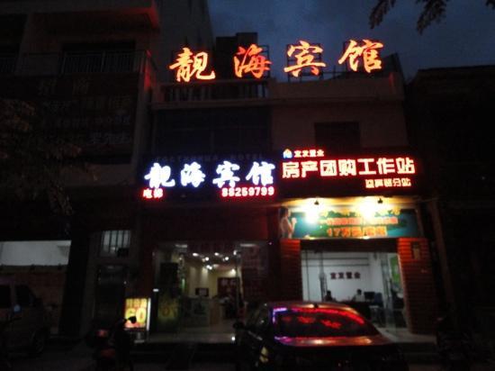 Lianghai Hostel
