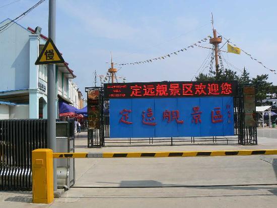 Dingyuan Warship Tourist Area : 2222