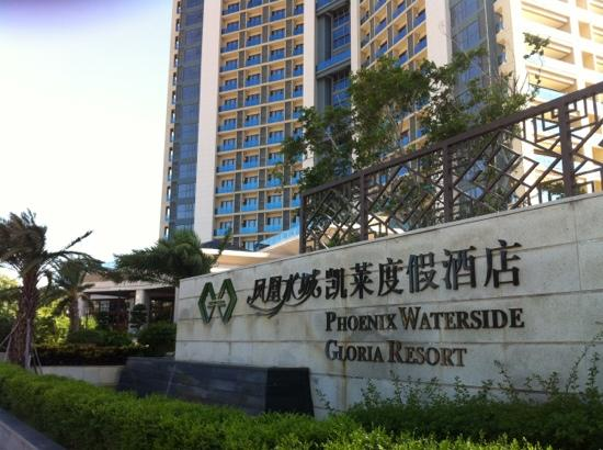 Phoenix Waterside Gloria Resort Sanya: 外观