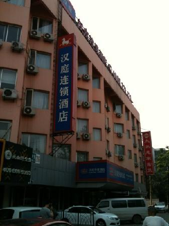 Hanting Express Beijing Workers' Stadium: 汉庭