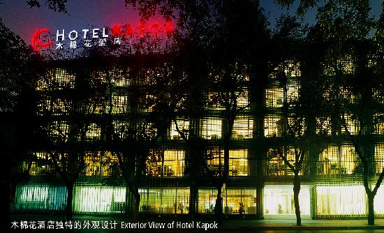 Hotel Kapok Beijing : 木棉花外景