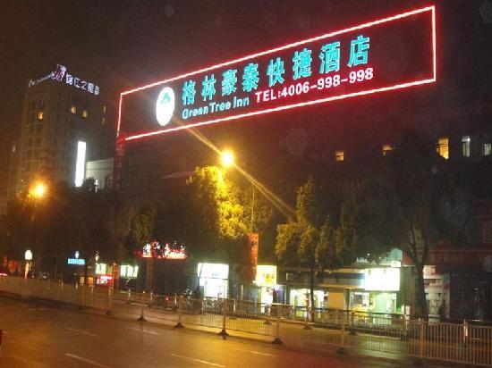 格林豪泰南京中央門火車站店
