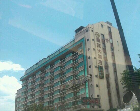 Guo Mao Hotel: 全外景