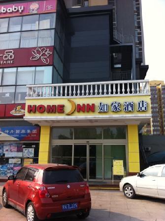 Home Inn Beijing Jianxiang Bridge: 如家正门