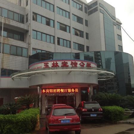 Yuchai Hotel: 玉柴大酒店
