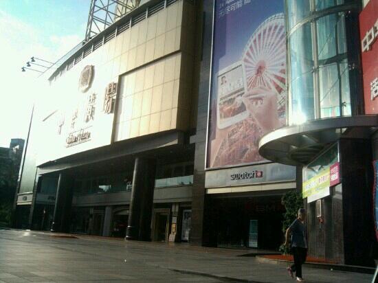 China Plaza: 门面