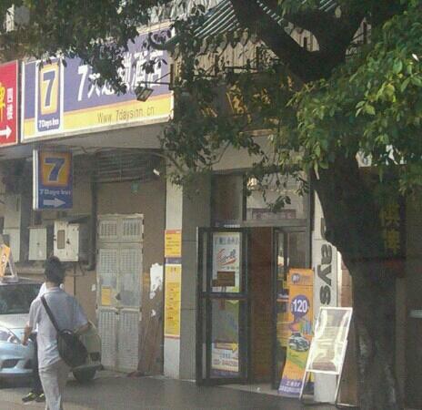 7 Days Inn Guangzhou Jiangnan West Road: 门面