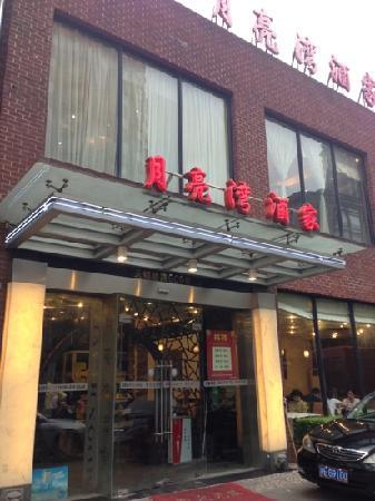 YueLiangWan ZhongShi XiaoCai (Tian Yao Qiao Road)