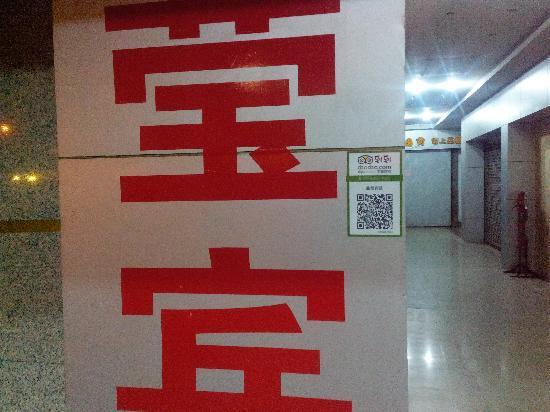 Xinying Hotel: 二维码