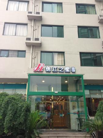 Jinjiang Inn (Shanghai Statium)