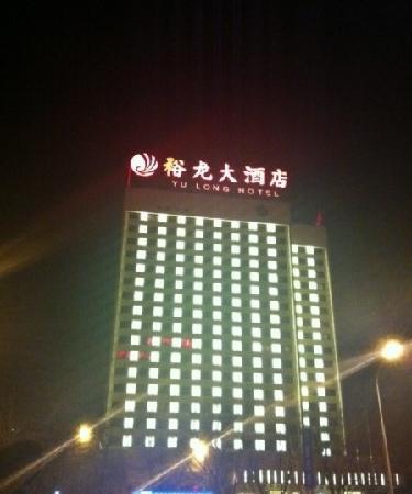Yu Long Hotel : 裕龙