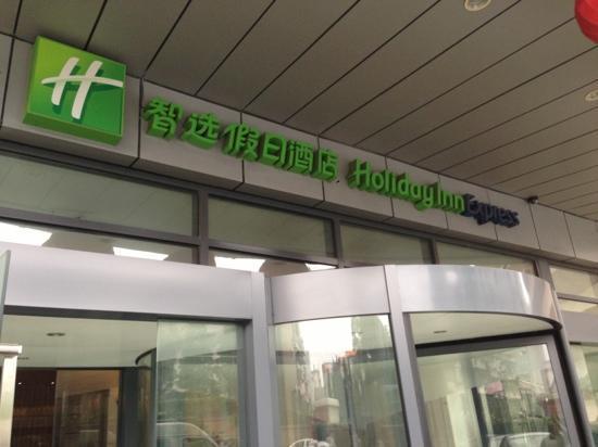 Holiday Inn Express Shanghai Wujiaochang: 门口
