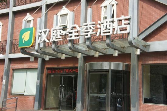 Hanting Seasons Beijing Wangfujing: 汉庭