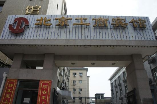 Photo of Gongshang Hotel Beijing