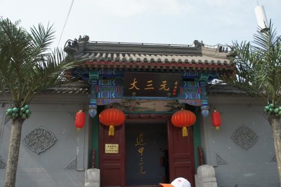 Da SanYuan Restaurant (JingShan)