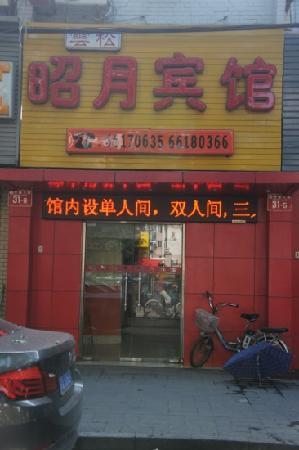 Zhaoyue Hotel : 昭月