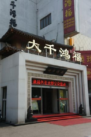Daqian Hongfu
